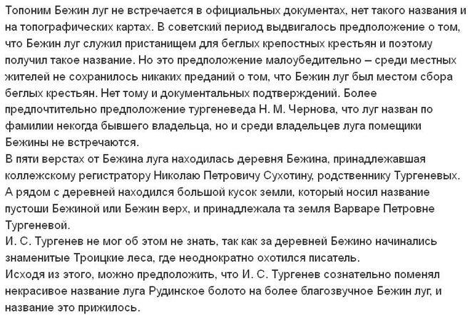 """Почему рассказ И.Н.Тургенева назван """"Бежин луг""""?"""