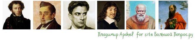 Пушкин, Грибоедов, Декарт, Маяковский, Сократ, апостол Павел