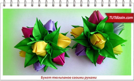 Как и из чего сделать тюльпан своими руками?