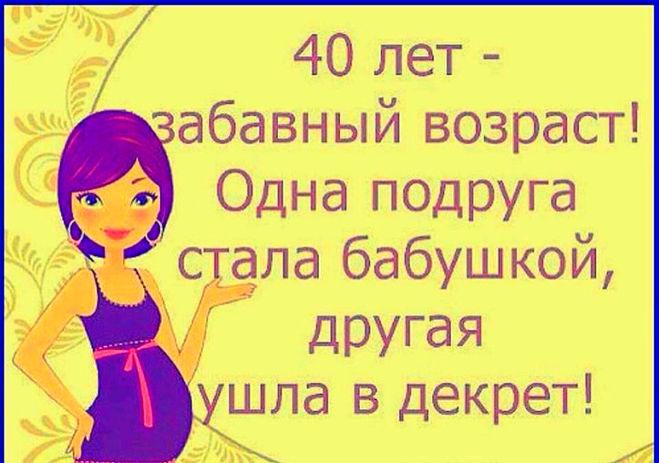 Прикольные поздравления на сорок лет