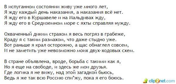 """""""Путин страшный"""". О чем песня Семена Слепакова?"""