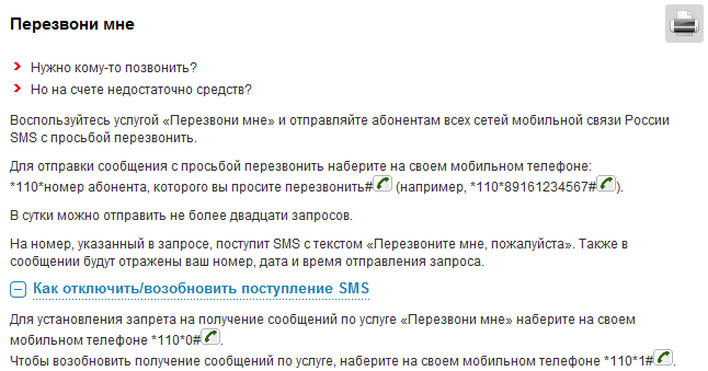 Как сделать чтобы тебе перезвонили с мтс