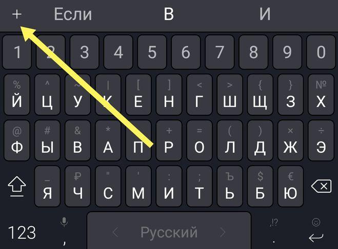 Клавиатура SwiftKey как сменить тему оформления?