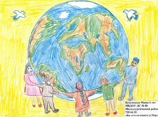 Детские рисунки на тему мир всему миру