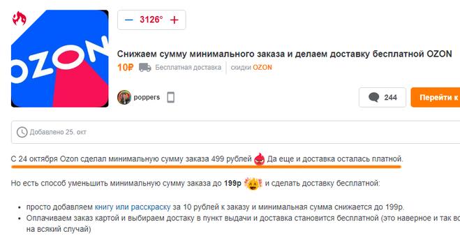 Почему на Озоне минимальная сумма заказа 499 рублей?