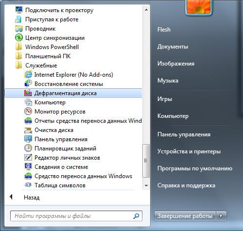 Как сделать на компьютере дефрагментацию диска - Astro-athena.Ru