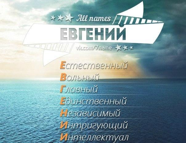 именем знакомые евгений с