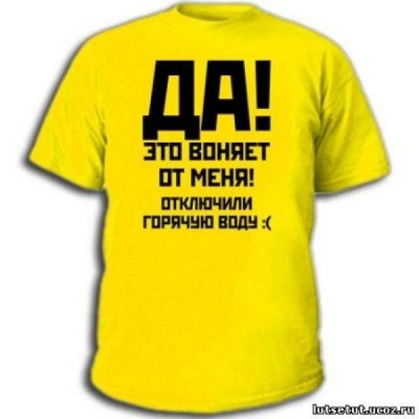 Создать футболку