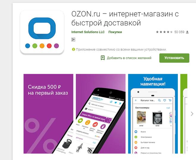 Ozon Ru Интернет Магазин Великий Новгород