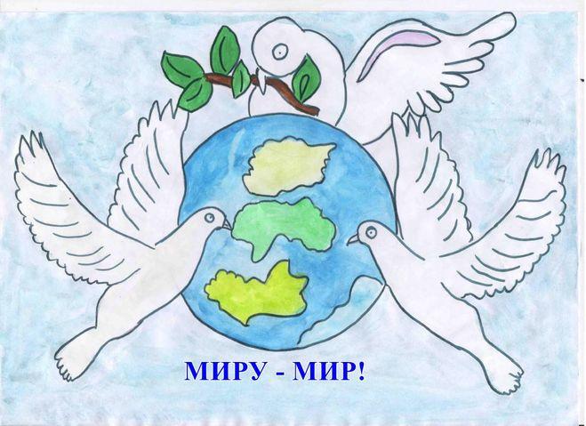 плакат, защита мира, 4 класс