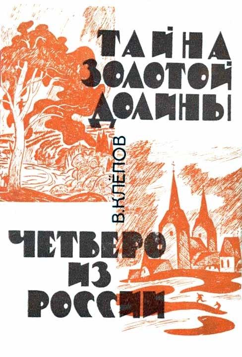 Издание 1968 года, Средне-Уральское книжное издательство
