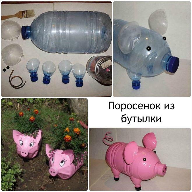 Свинья из пластиковых бутылок своими руками пошаговая