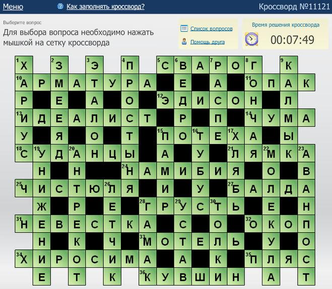 ответы на кроссворд 11121