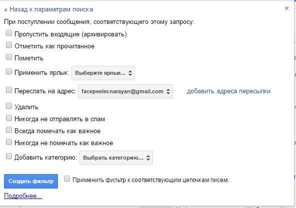 настройка правил Gmail