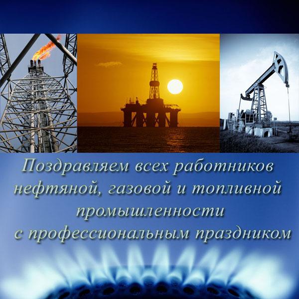 Поздравление с газово нефтяной