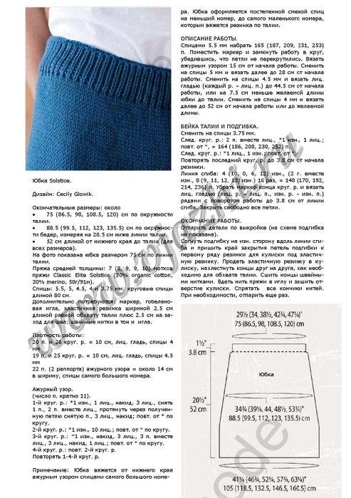 Как связать прямую юбку крючком для женщины