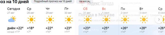 погода в Москве 1 сентября