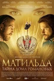 Фильм Алексея Учителя Матильда