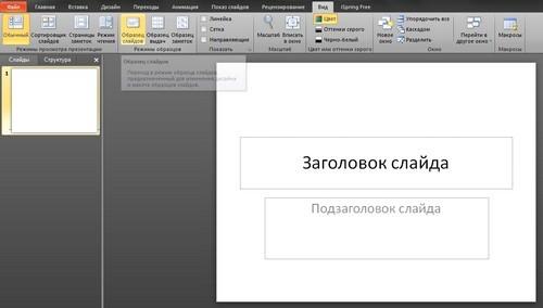 Как в powerpoint 2007 сделать фон прозрачным