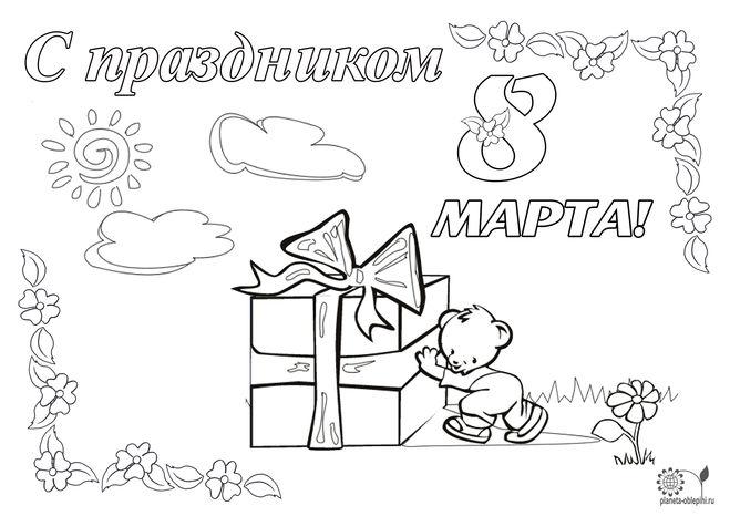 Как нарисовать на 8 марта открытку