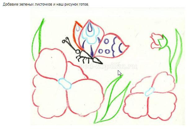 Как нарисовать бабочку на цветке мастер-класс для детей 2-3 года