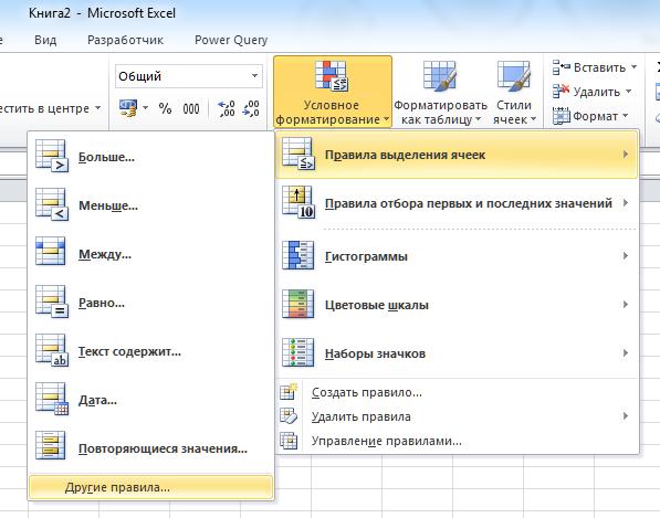 условное форматирование Excel окно выбора других правил