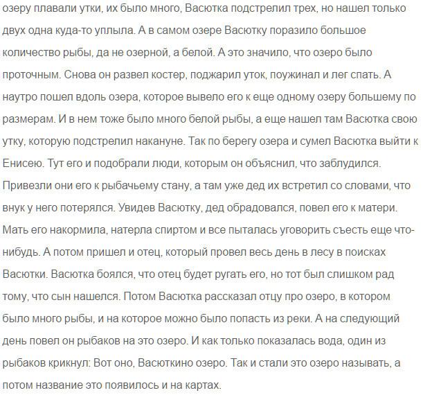"""краткое содержание рассказа """"Васюткино озеро"""