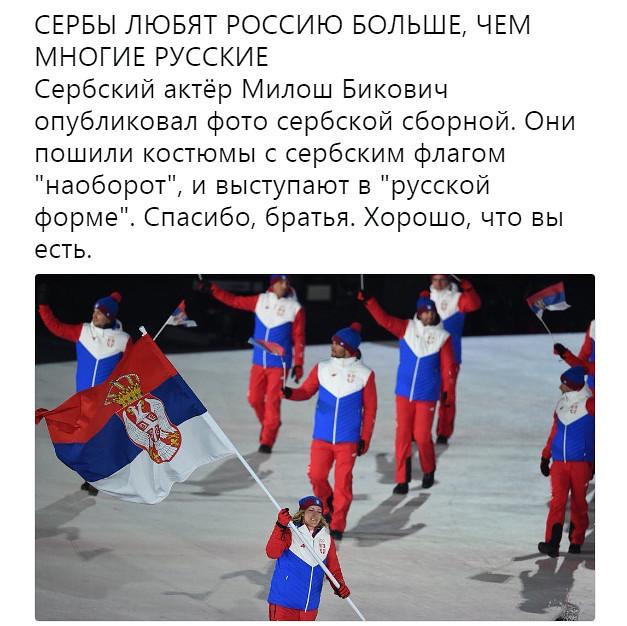 Сербия Россия форма олимпиада