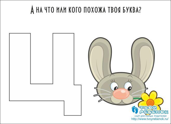 Рисунок буквы к виде и животного буква