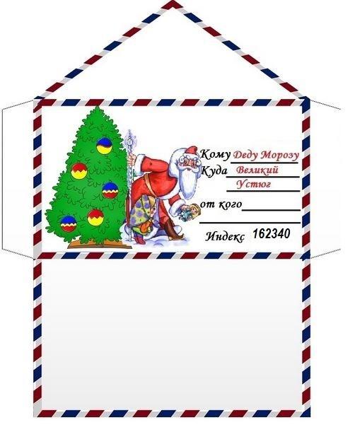 Письмо Деду Морозу. Образец