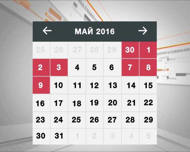 Скачат мая 2016 на русском