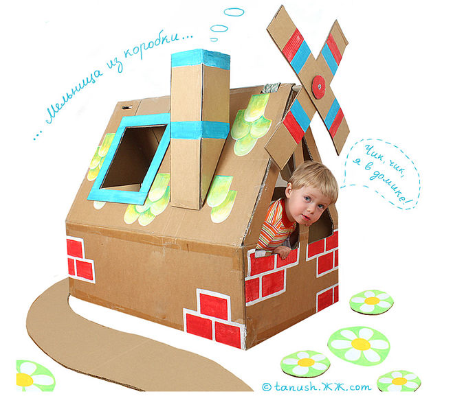 Как сделать домик из картонной коробки для детей