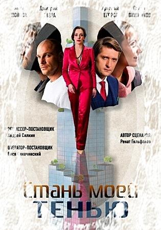 """""""Стань моей тенью"""", Анна Попова, Дмитрий Пчела"""