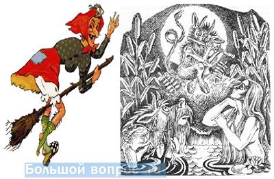 рисунок с нечистью для русской сказки