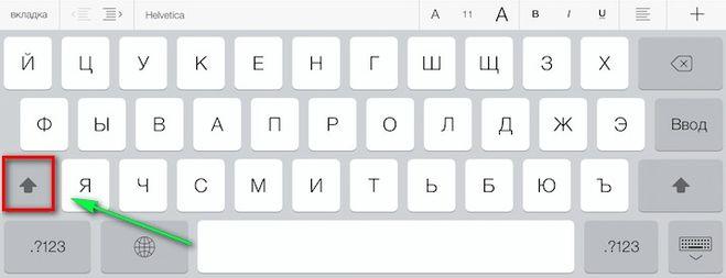 Как сделать большими буквы на клавиатуре