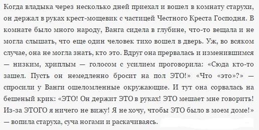 «нет силы, которая бы смогла сломить россию», — таковы были слова ясновидящей.