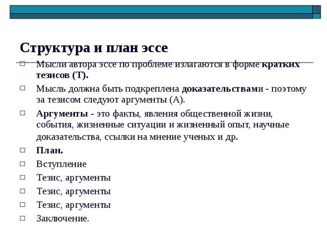 Шаблон эссе по экономике 6315
