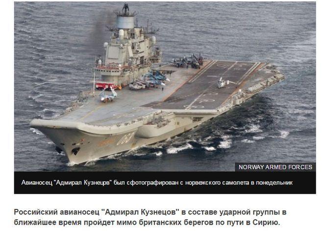 Адмирал Кузнецов у берегов Сирии
