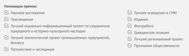 хрустал<wbr/>ьный компас премия географического общества номинации