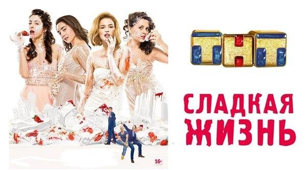«Скачать Сладкая Жизнь 2 Сезон Торрент» — 2010
