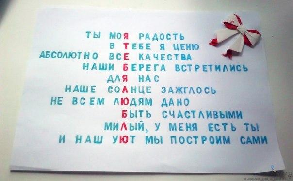 Как поздравление написать в столбик