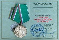 Земля военным участникам боевых действий в нижегородской области них