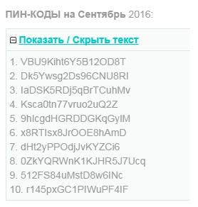 Многоразовые пин коды на warface 2016 сентябрь