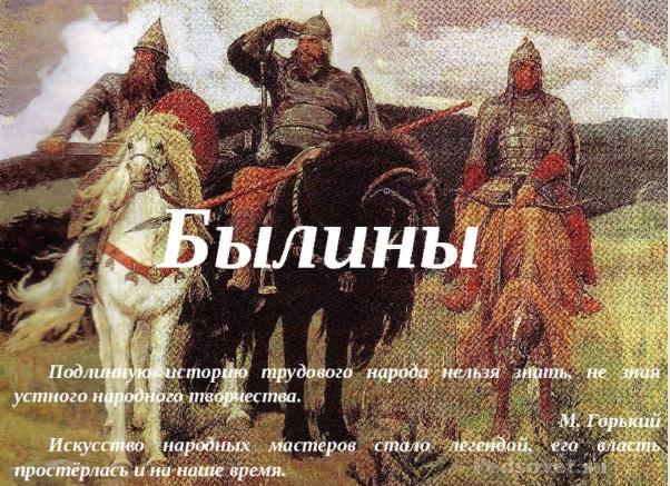 презентация на тему русские былины 7 класс по литературы