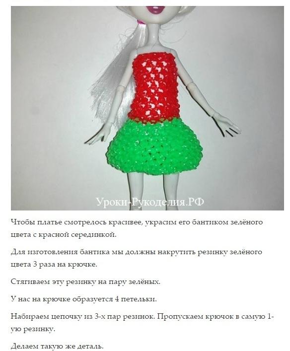 Как сделать для куклы из резинок платье 991