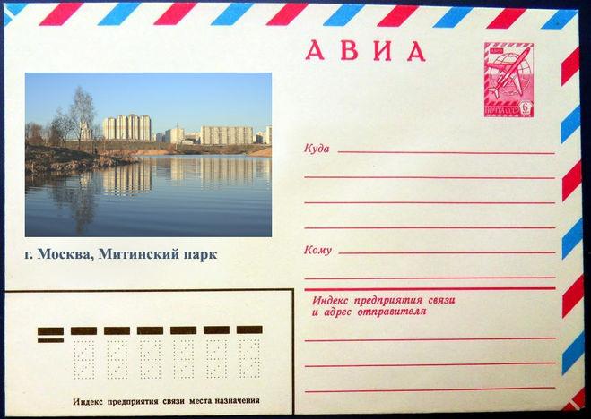 Конверт с видом на Митинский парк в Москве
