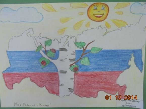 Нарисовать свою родину россию