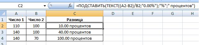Excel разница в проц текст