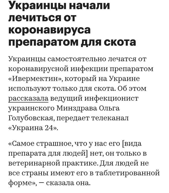 украина, препарат, ковид