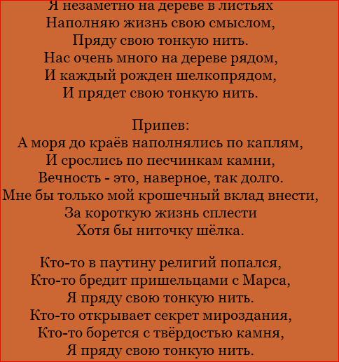ПЕСНИ ИЗ КИНОФИЛЬМА ШЕЛКОПРЯД НИТИ СУДЬБЫ СКАЧАТЬ БЕСПЛАТНО